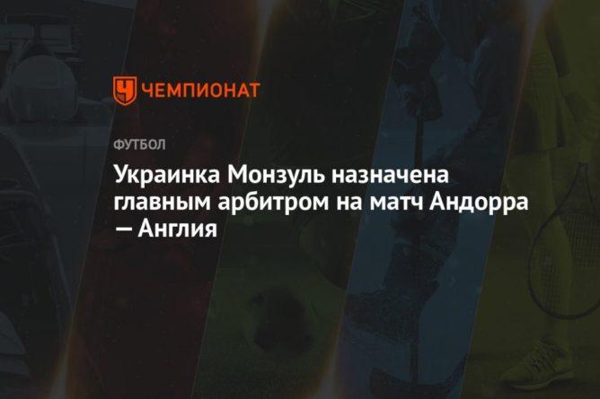 Общество: Украинка Монзуль назначена главным арбитром на матч Андорра — Англия