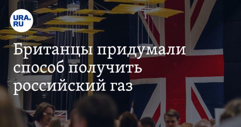 Общество: Британцы придумали способ получить российский газ. «На колени перед Путиным»