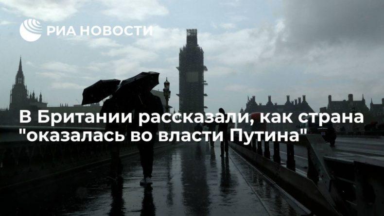 Общество: Daily Mail: Британия оказалась во власти Путина после закрытия газохранилища в Йоркшире