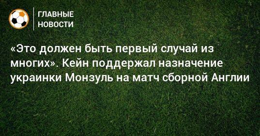 Общество: «Это должен быть первый случай из многих». Кейн поддержал назначение украинки Монзуль на матч сборной Англии