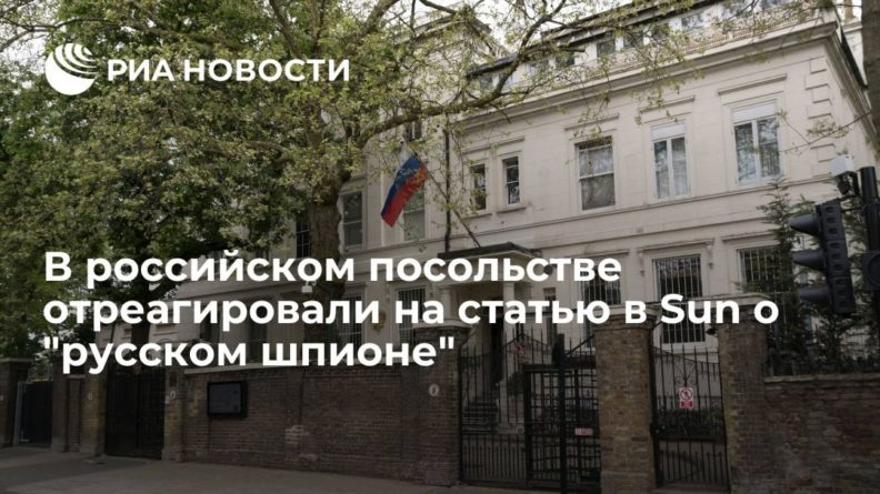 """Общество: В посольстве России в Лондоне назвали статью Sun о """"русском шпионе"""" """"низкопробным вбросом"""""""
