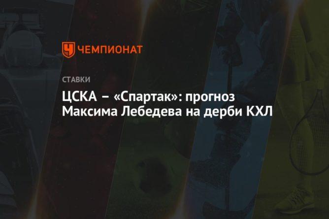 Общество: ЦСКА – «Спартак»: прогноз Максима Лебедева на дерби КХЛ