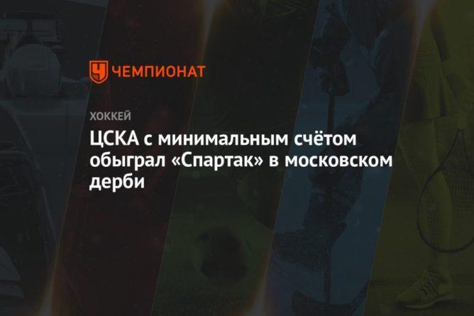 Общество: ЦСКА с минимальным счётом обыграл «Спартак» в московском дерби