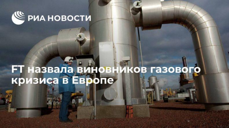 Общество: Financial Times обвинила Европу и Британию в газовом кризисе