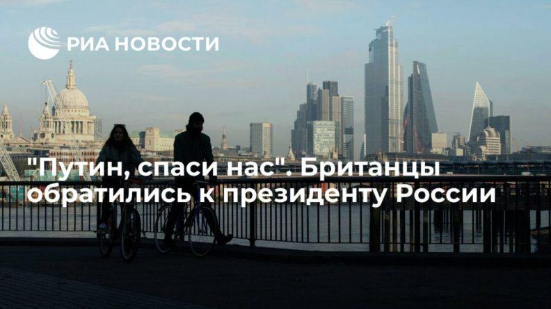 Общество: Британцы обратились к президенту России Владимиру Путину из-за топливного кризиса