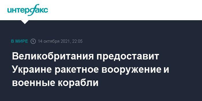 Общество: Великобритания предоставит Украине ракетное вооружение и военные корабли