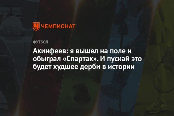 Общество: Акинфеев: я вышел на поле и обыграл «Спартак». И пускай это будет худшее дерби в истории