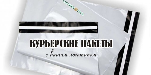 Курьерский пакет