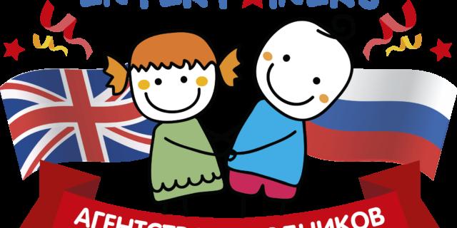 Лучшие праздники для ваших деток  на русском и английском в Лондоне