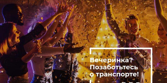 Такси для гостей Одессы